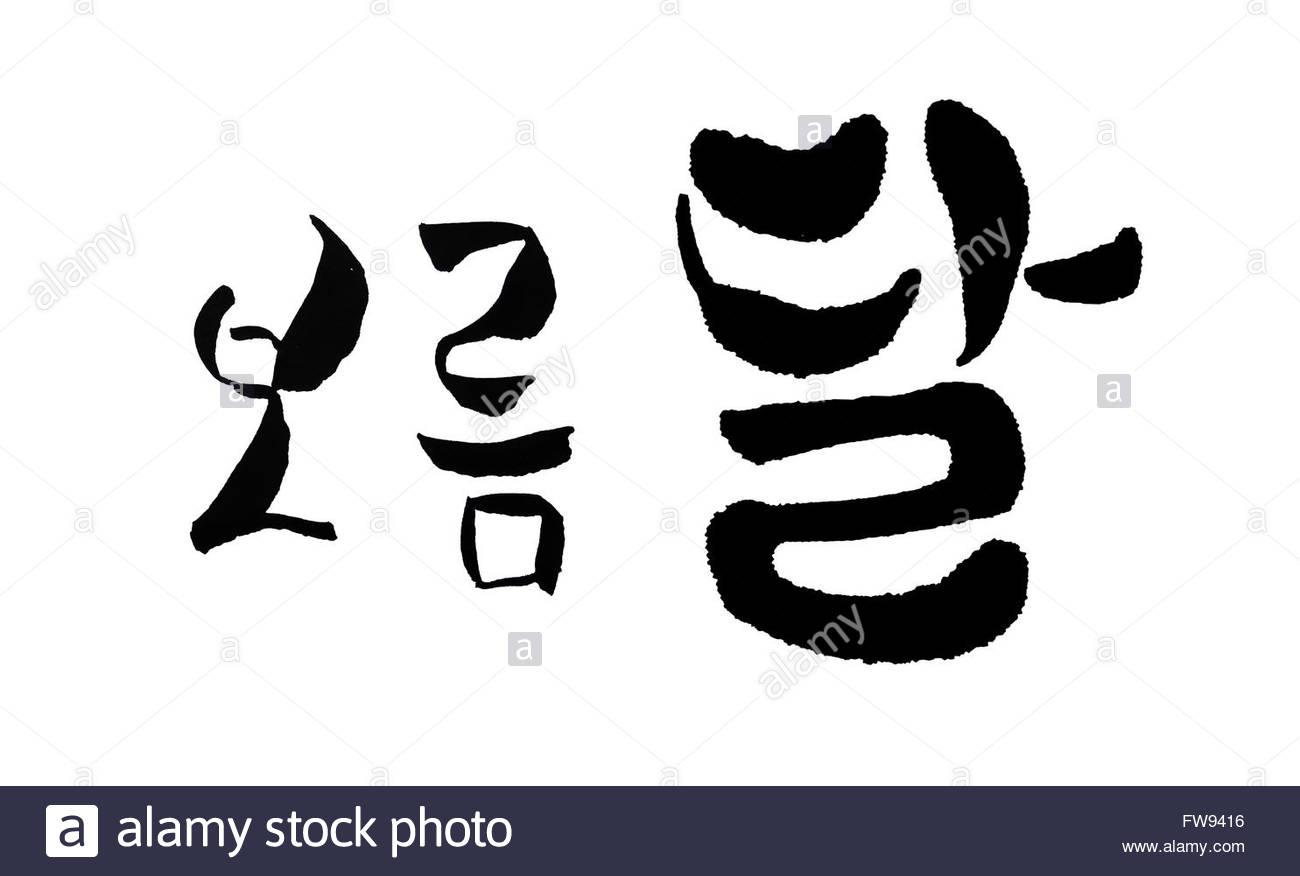 Calligraphy - Stock Image