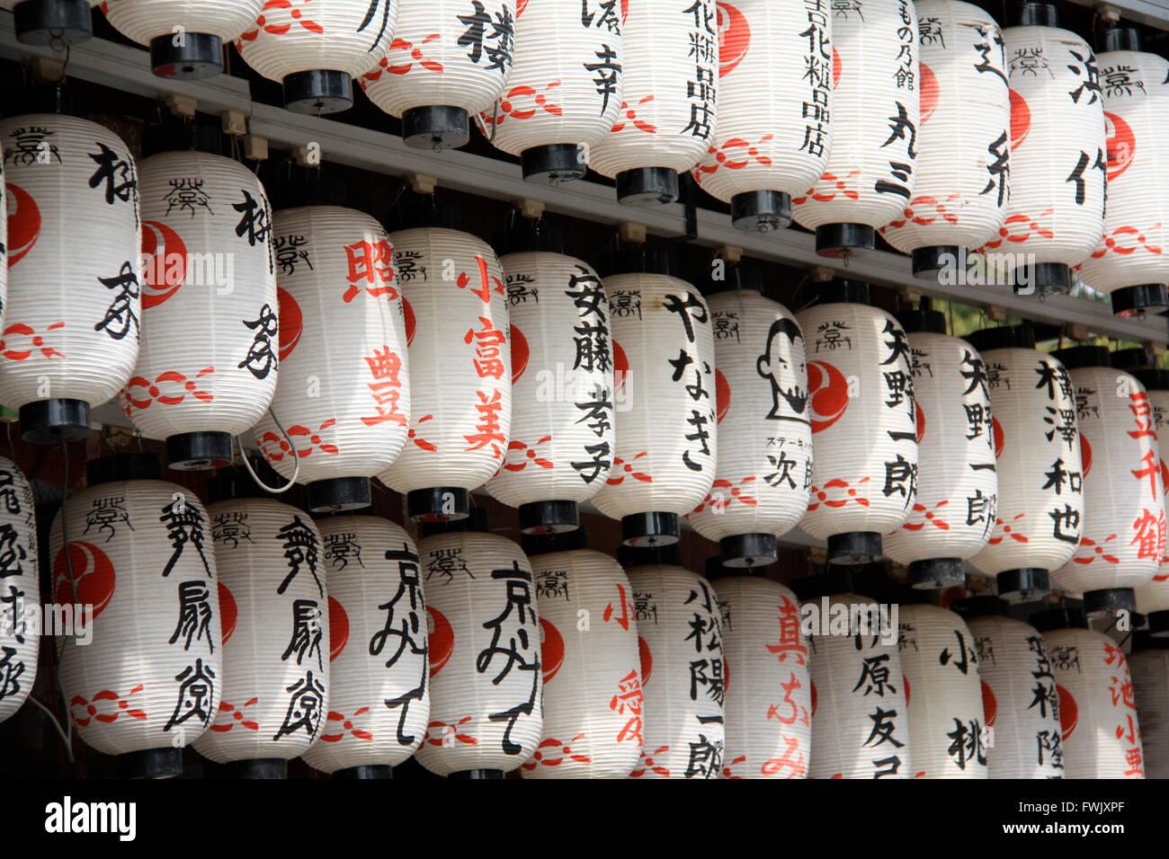 Japanese lanterns at Yasaka shrine, Kyoto, Japan - Stock Image
