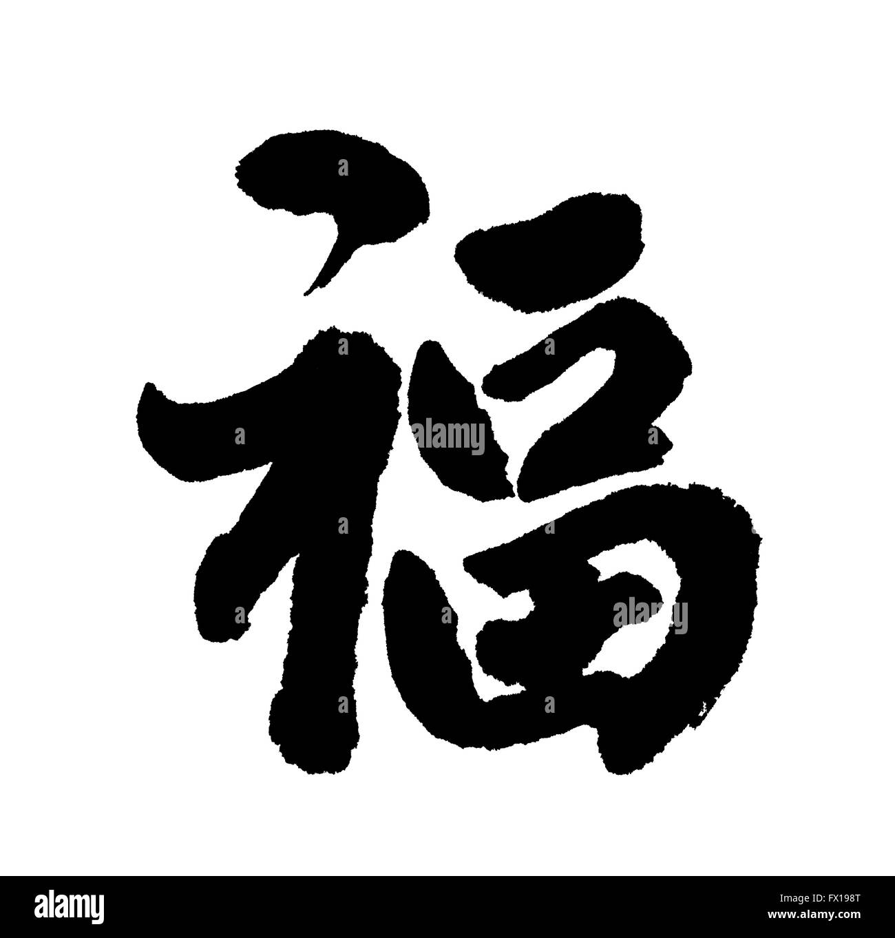 Chinese New Year Calligraphy for 'Fu', good fortune before will start chinese new year - Stock Image