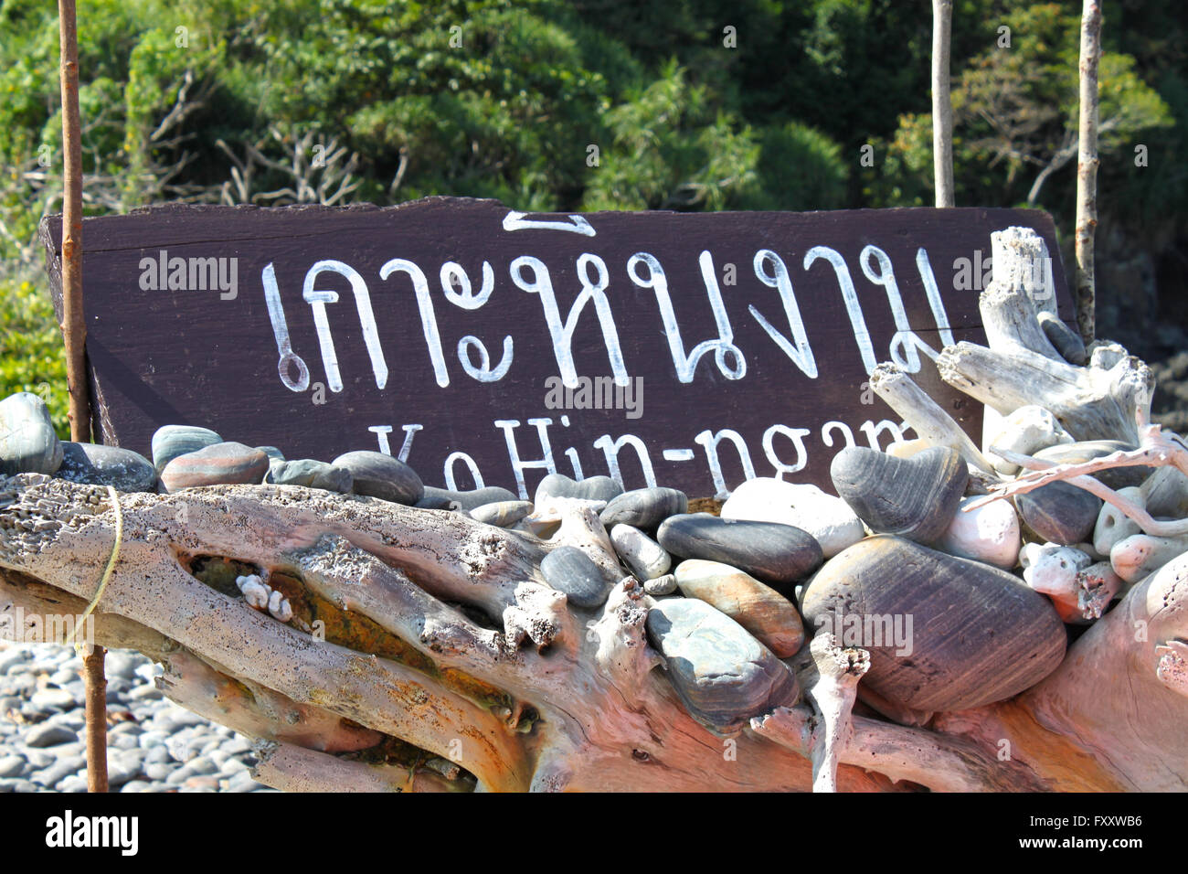 The sign with the name of an uninhabited island, Thailand - Stock Image