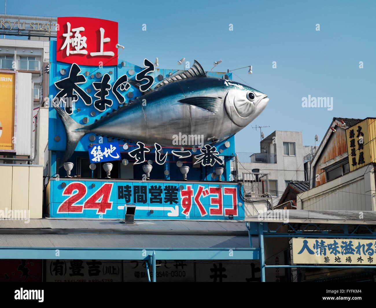 Tsukiji Fish Market Sign Tokyo Japan