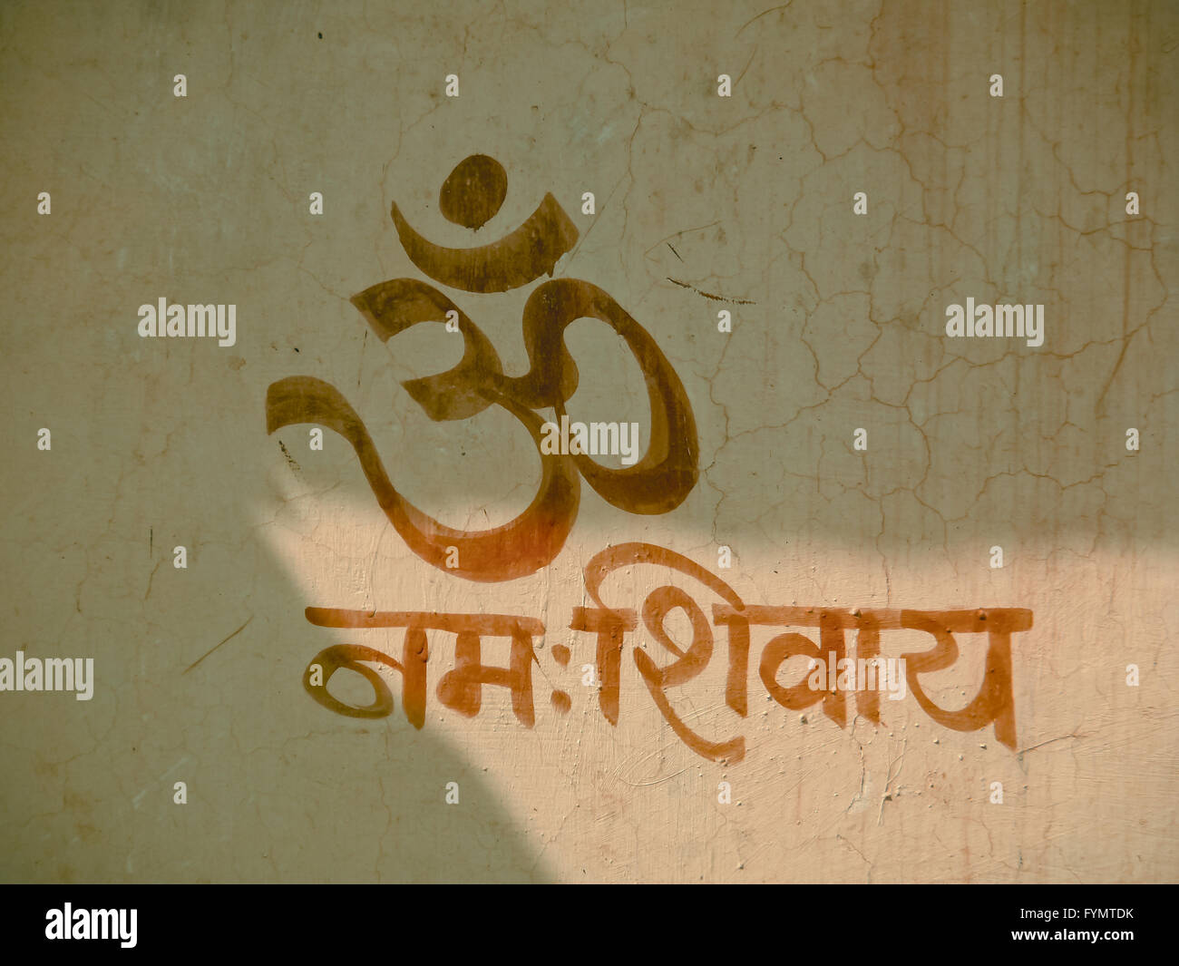 Painted Om Symbol Stock Photos Painted Om Symbol Stock Images Alamy