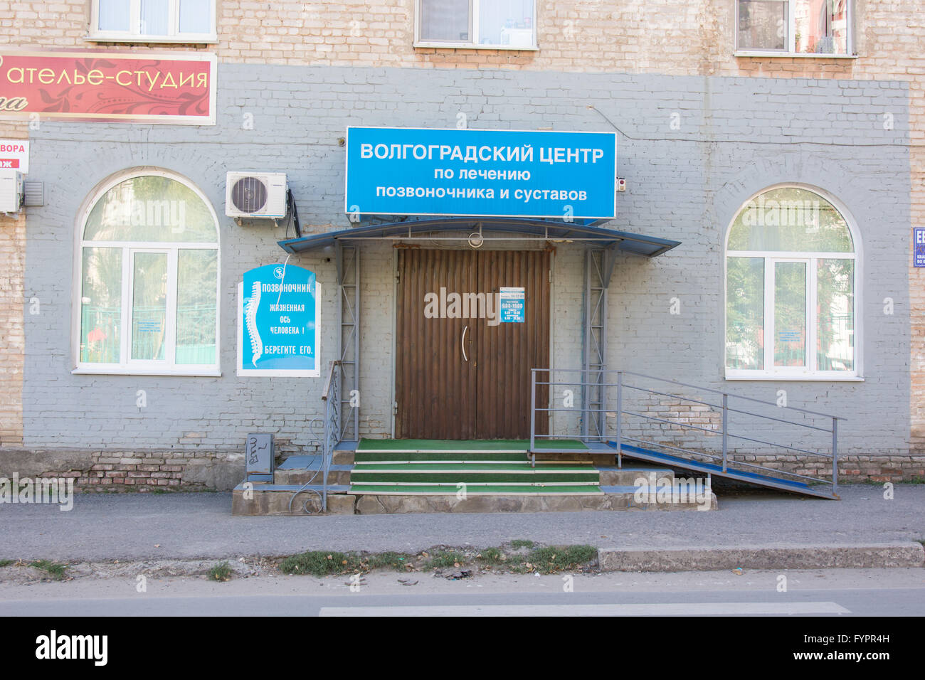 View of the Volgograd Regional Center for the treatment of spine and joints, LLC Sirius - Stock Image