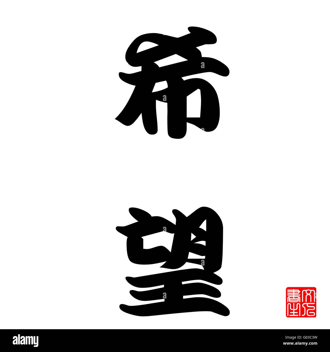 Kanji Cut Out Stock Images Pictures Alamy