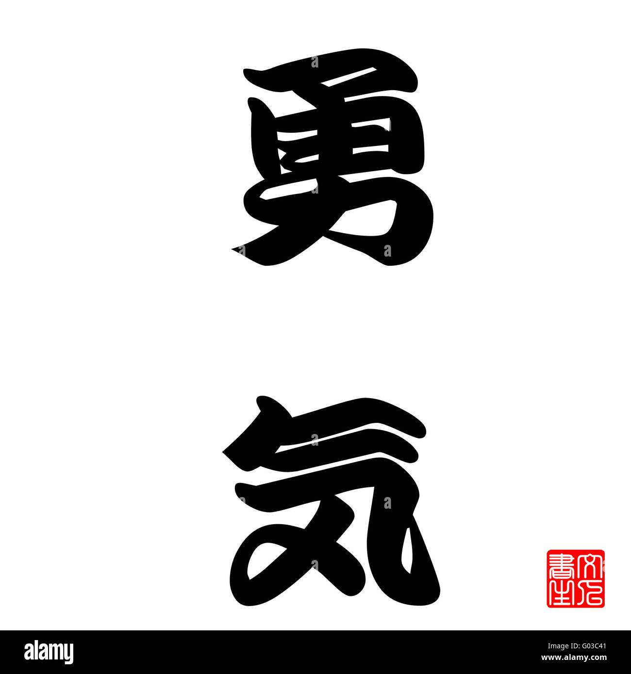 Courage Traditional Chinese Calligraphy Art Stock Photos Courage