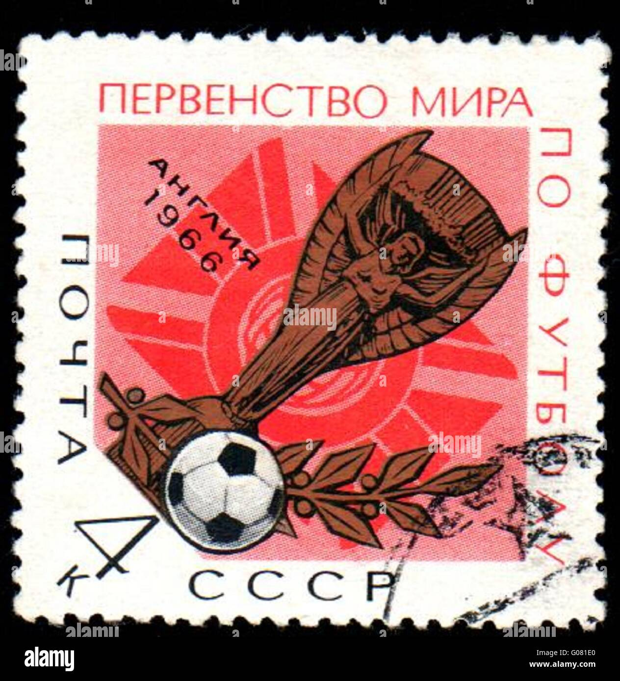 1966 Soviet postage stamp year of manufacture - Stock Image