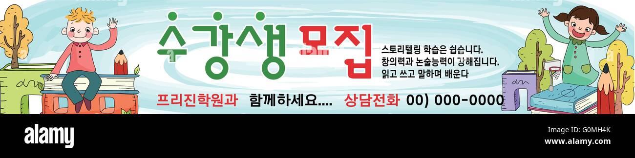 banner of preschool - Stock Vector