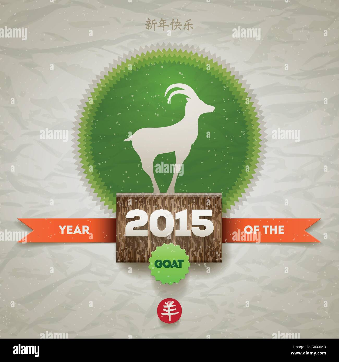 Vector design for Year of the goat 2015. - Stock Image