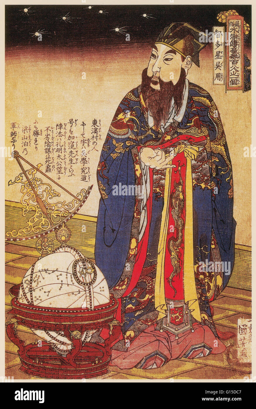 Verbiest dressed as a Chinese astrologer in a 19th century woodcut by Japanese artist Utagawa Kuniyoshi. Father - Stock Image
