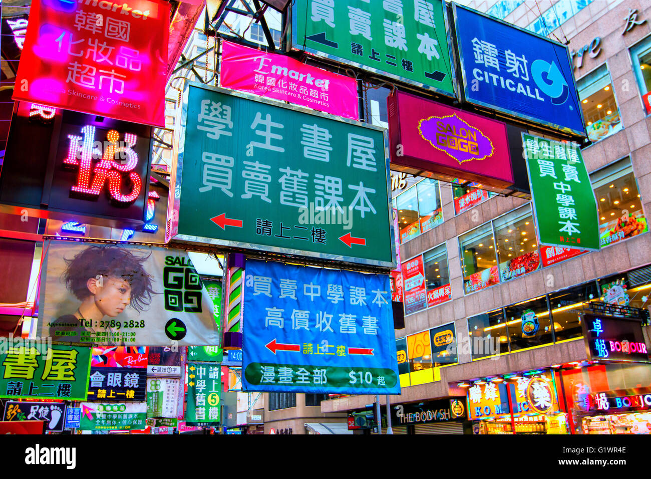 Shop sign in Kowloon - Stock Image