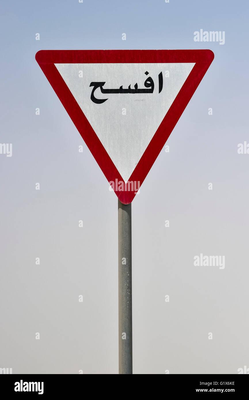 Road sign give way sign, Doha, Qatar - Stock Image