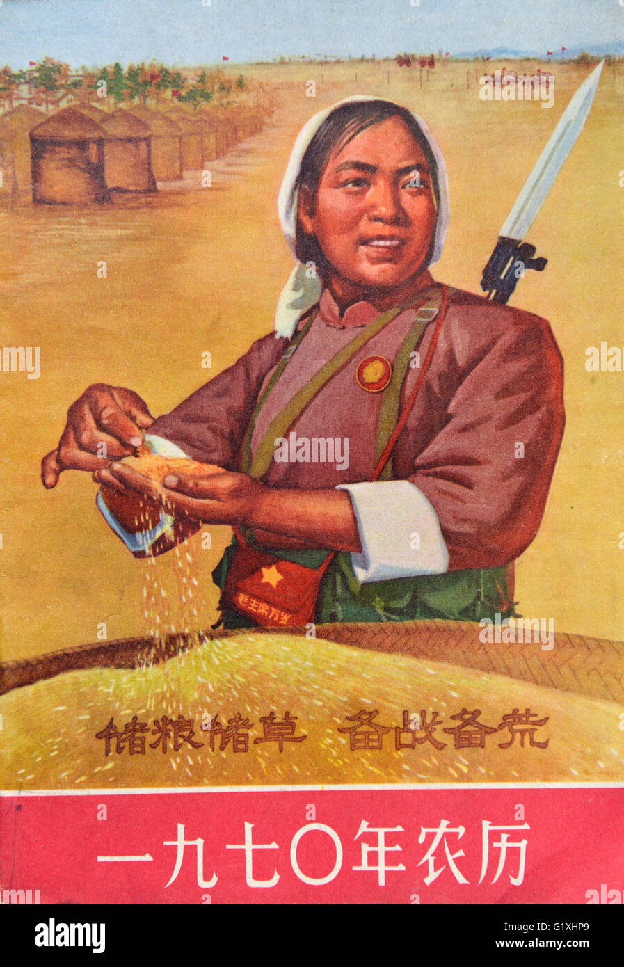 Cultural Revolution Propaganda Posters. Be prepared against war and natural disasters. - Stock Image