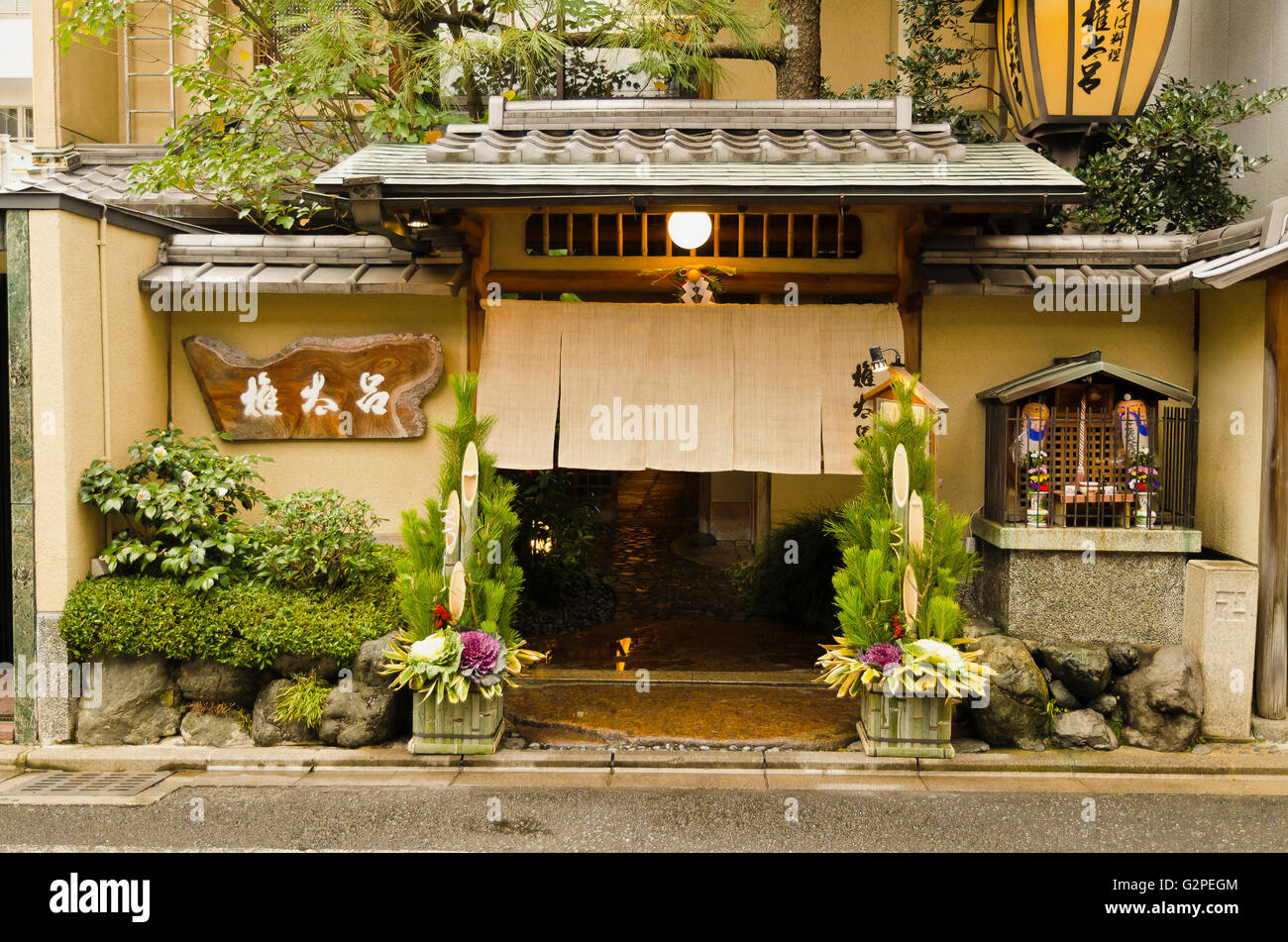 Japan Kyoto Traditional Restaurant Near Nishiki Market Entrance