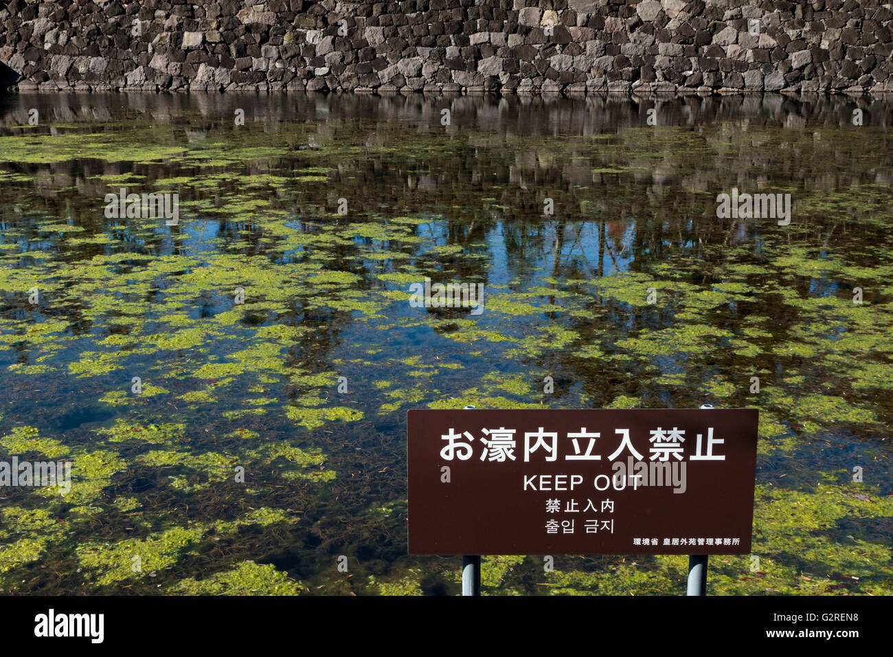 A sign warning people to keep out of the moat at the Imperial Palace in Tokyo, Japan. Friday December 18th 2015 - Stock Image
