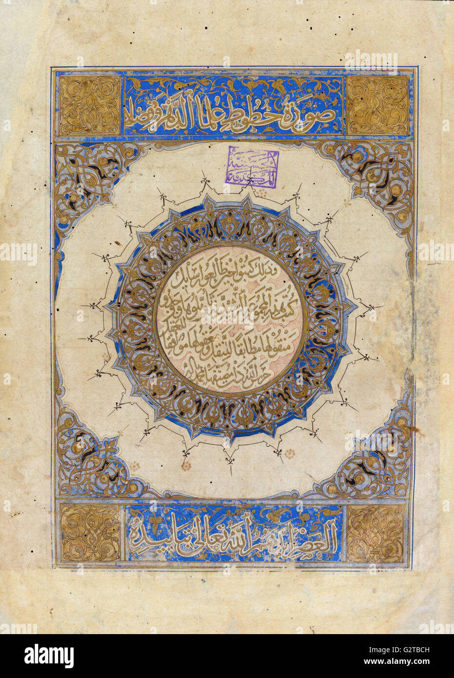 Unknown, Iran, 14th Century - Al-Majmu'at al-Rashidiyya (Theological Treatise) - - Stock Image