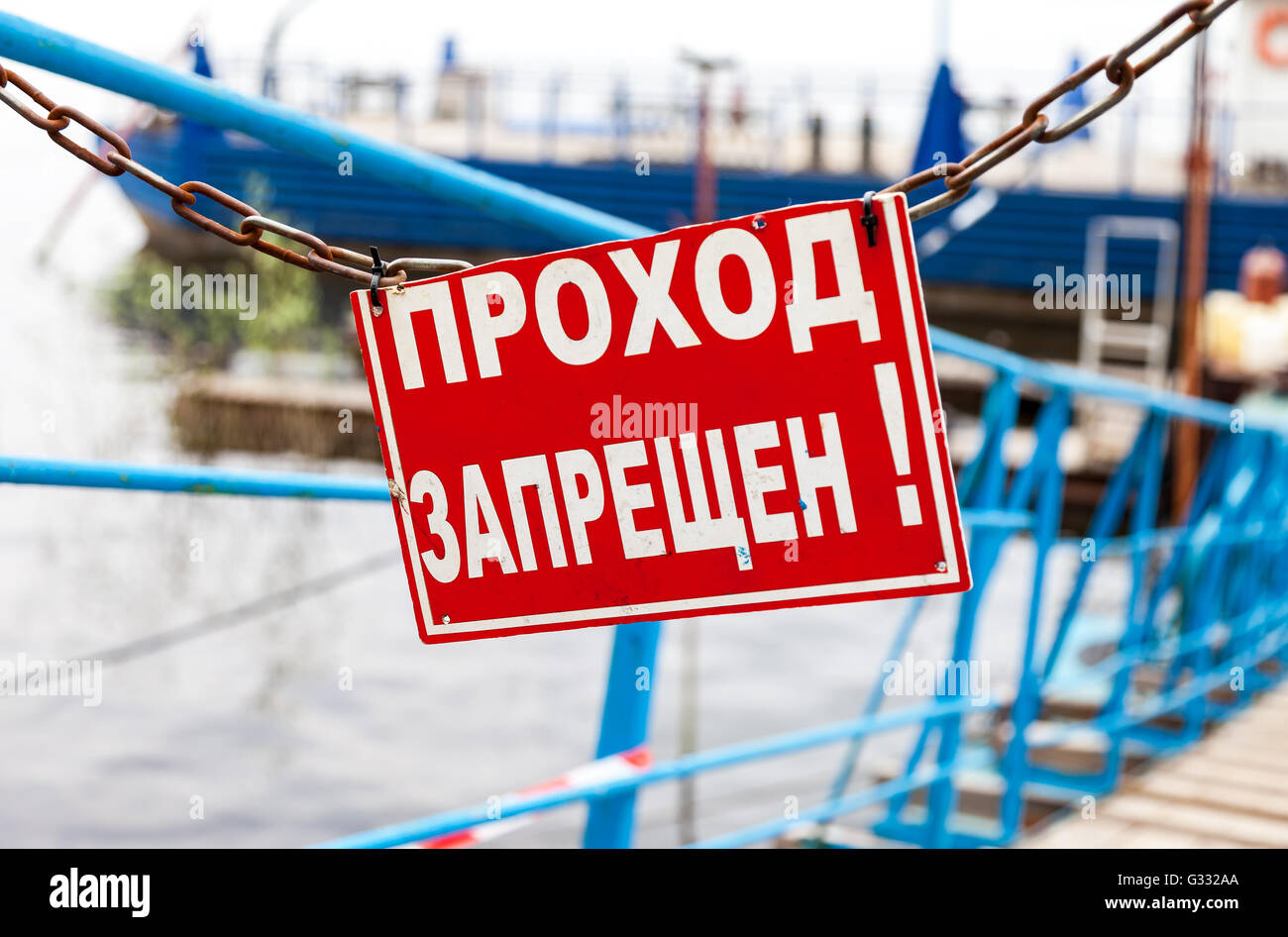 Notice board with text in Russian: 'No entry' - Stock Image