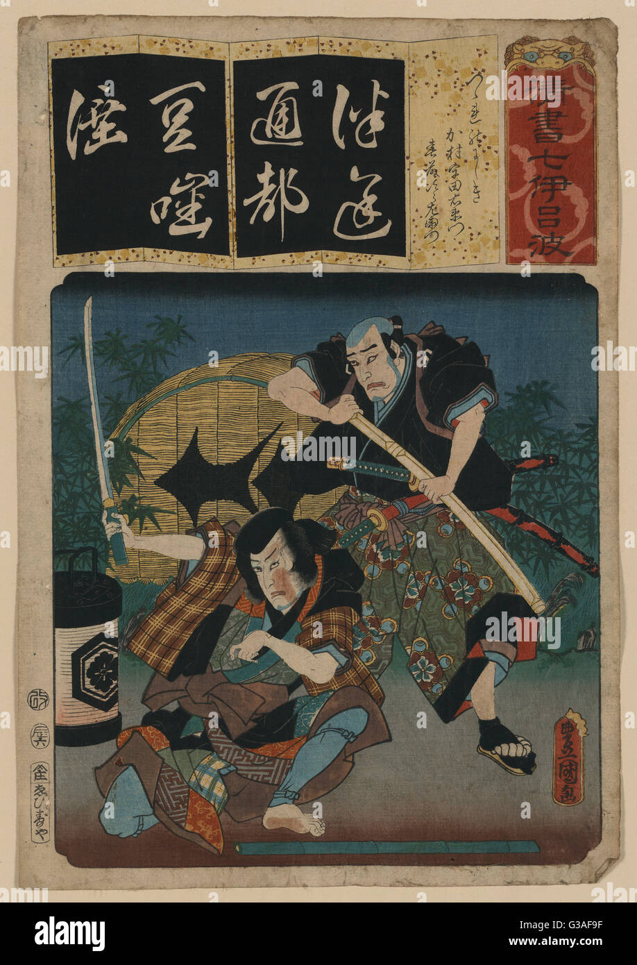Kyogen: the brocade tapestry. Date 1857. - Stock Image