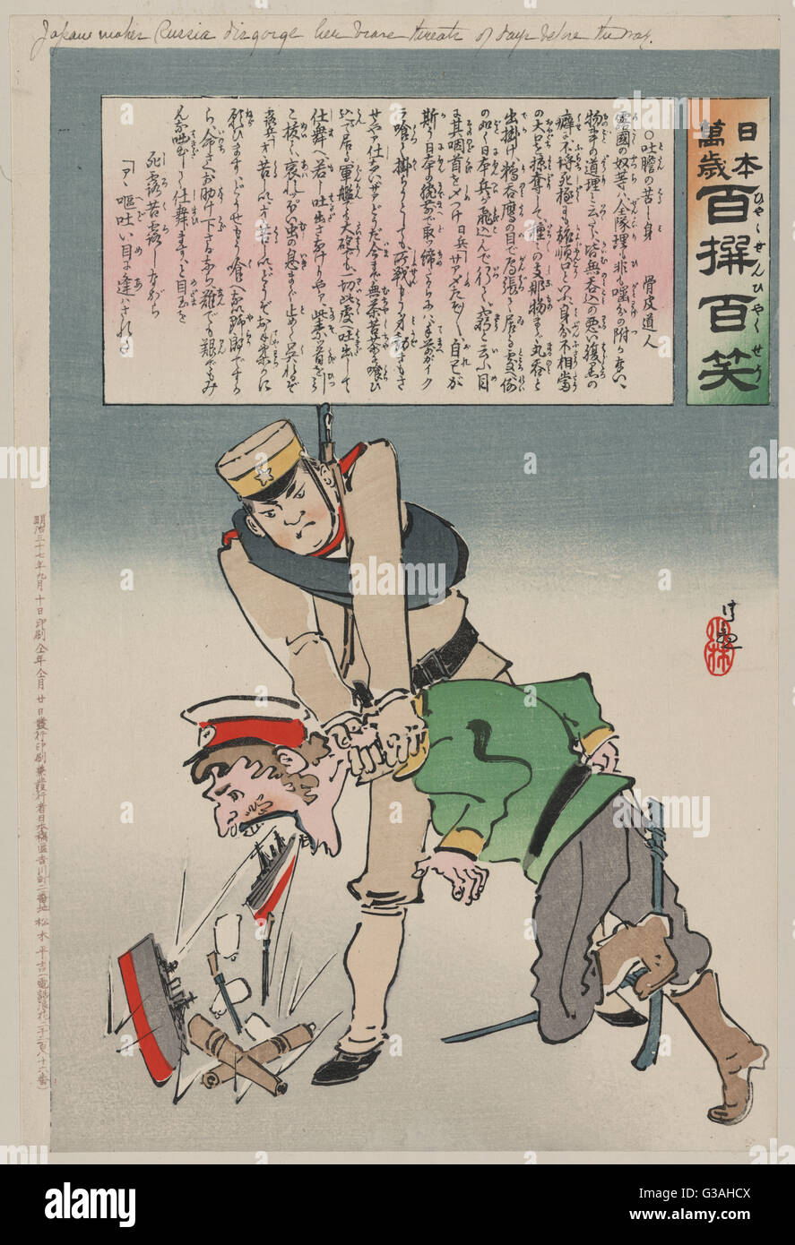 Japan makes Russia disgorge her brave threats of days before the war. Print shows a Japanese soldier chocking a - Stock Image