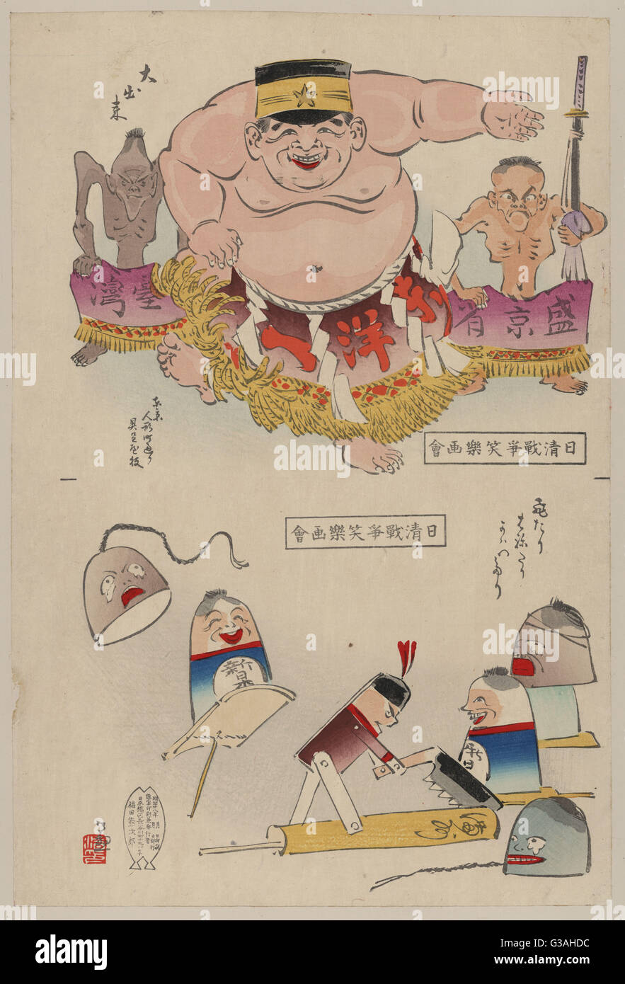 Humorous pictures depicting the Chinese. Date 1895. - Stock Image