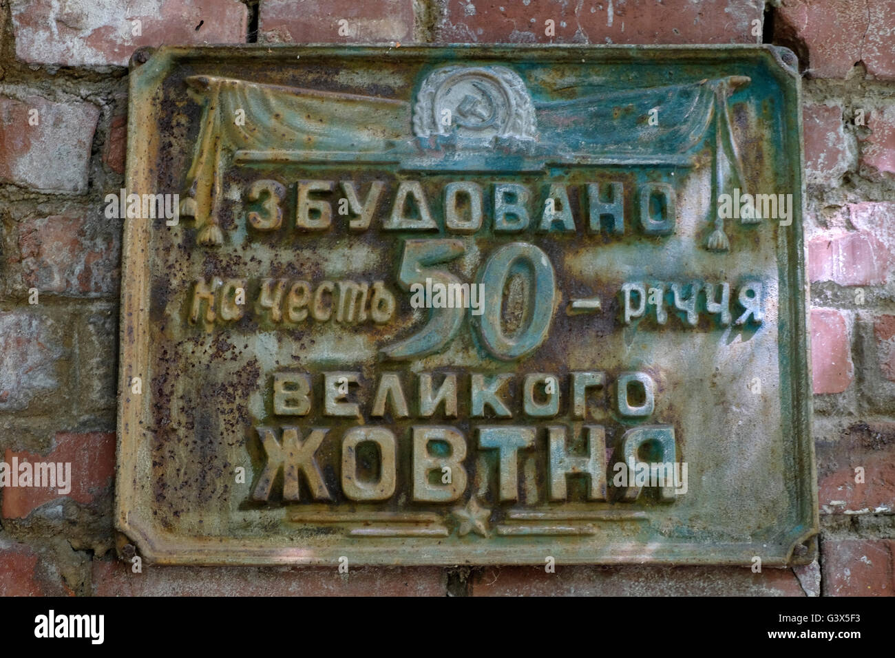 An abandoned sign plaque at the deserted village of Kopachi located inside the Chernobyl Exclusion Zone in Ukraine - Stock Image