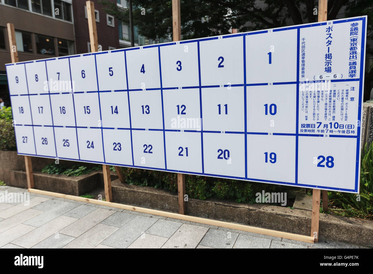 A poster board erected specifically for election ads ready to hold candidates' posters for July's House of Councillors Stock Photo