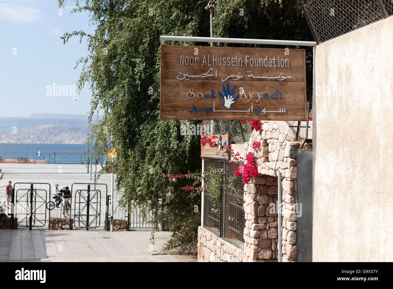 Noor Al Hussein Foundation, museum entrance, Souk, Aqaba, Jordan, Minor Asia / Akaba - Stock Image