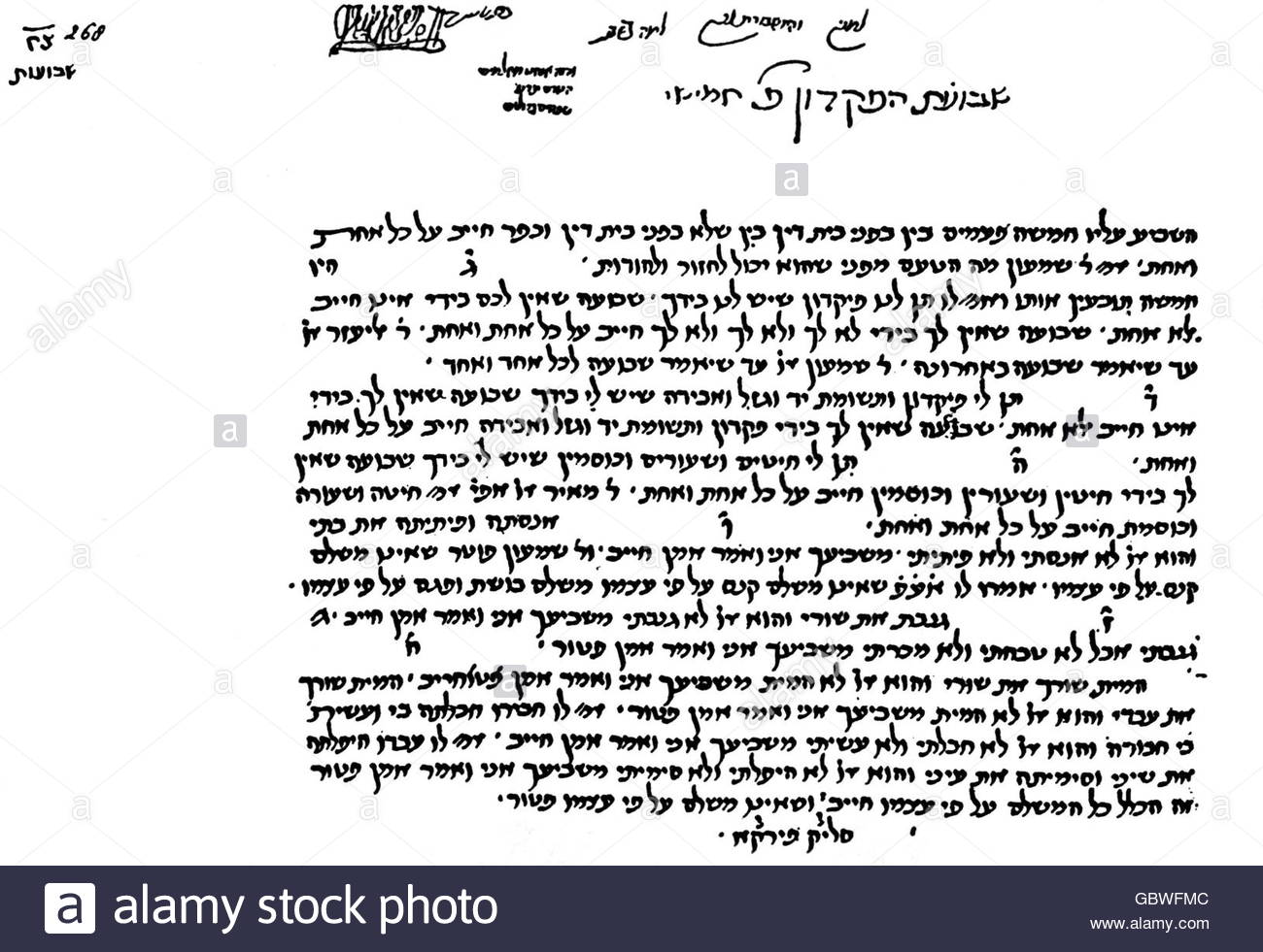 religion, Judaism, Talmud, Jerusalem Talmud, handwriting, 1289, Additional-Rights-Clearences-NA - Stock Image