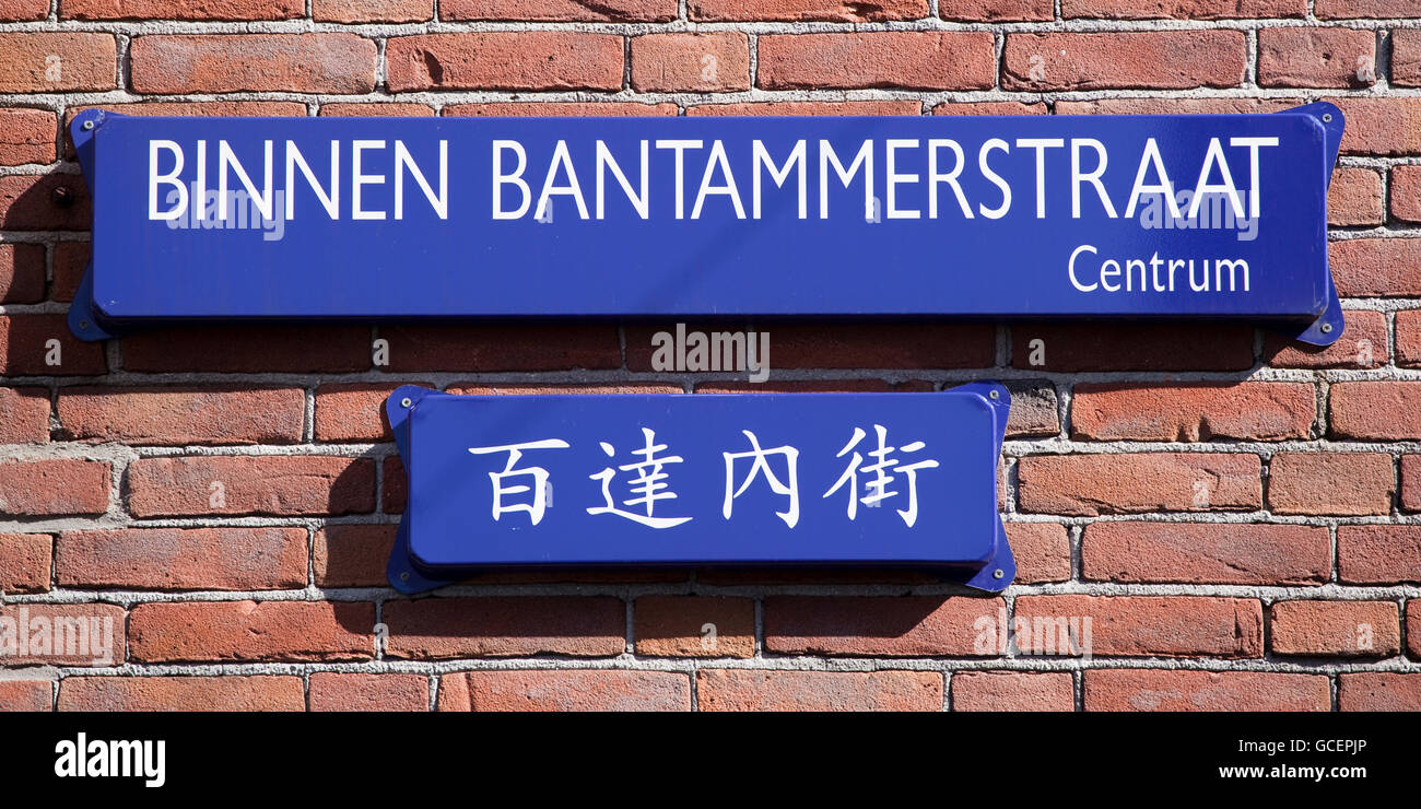 Translation of a street sign in the Chinatown district, Amsterdam, Holland, Netherlands, Europe - Stock Image
