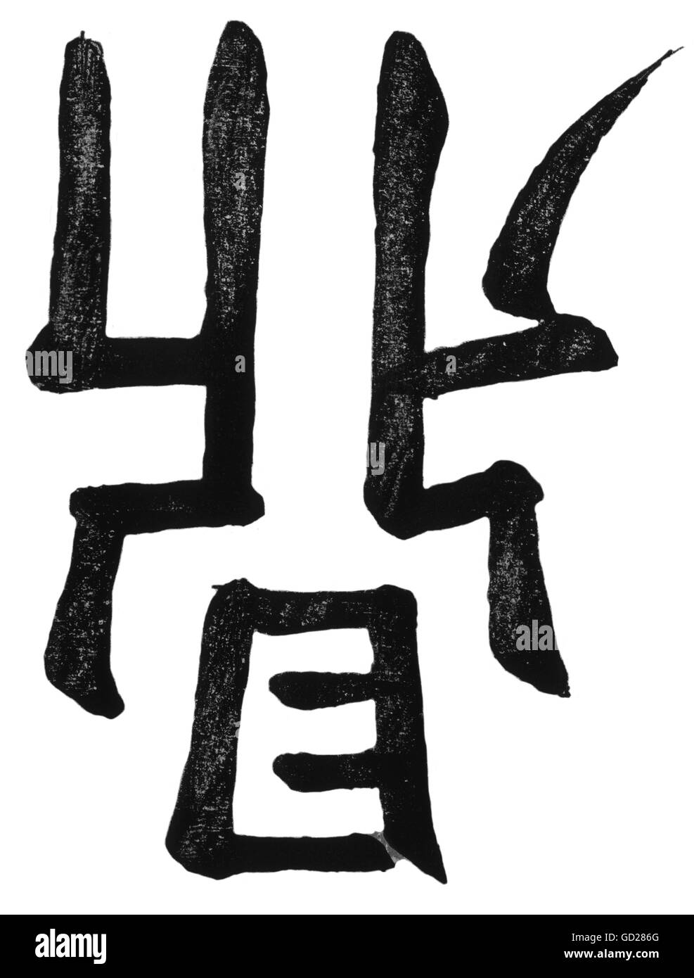 writing, scripture, China, characters, trivet, (ding), symbolizing a pot on parsed foot, with 13 strokes of brush, - Stock Image