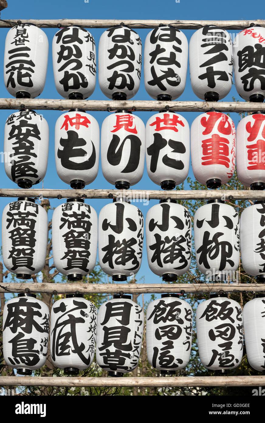 Chochins, traditional Japanese lanterns, Senso-ji Temple, Asakusa, Tokyo, Japan - Stock Image