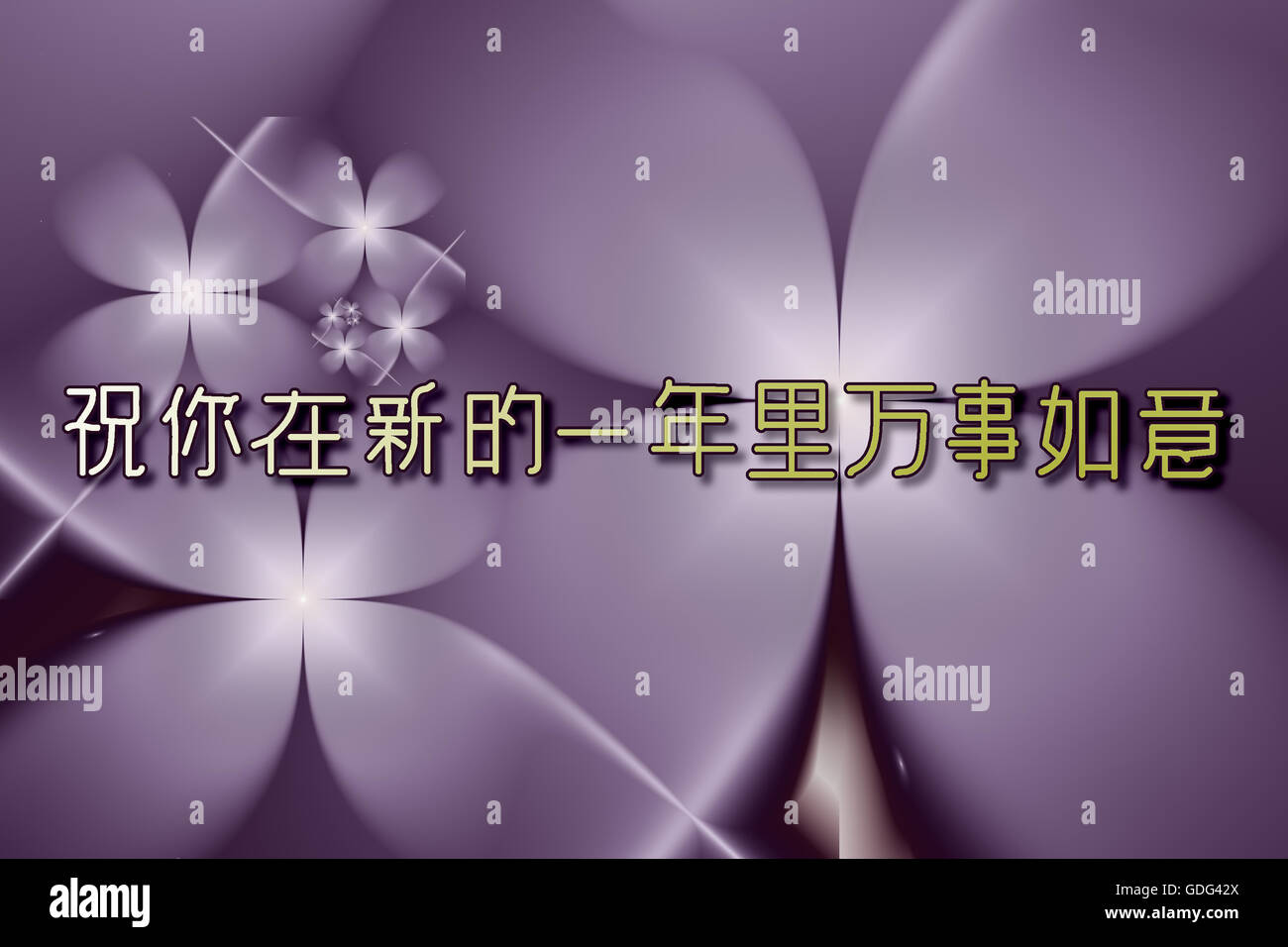 Wishes of prosperous new year written in Chinese characters on vivid purple floral design. - Stock Image