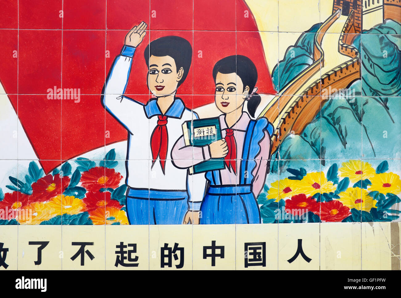 Patriotism board in Beijing, China. - Stock Image