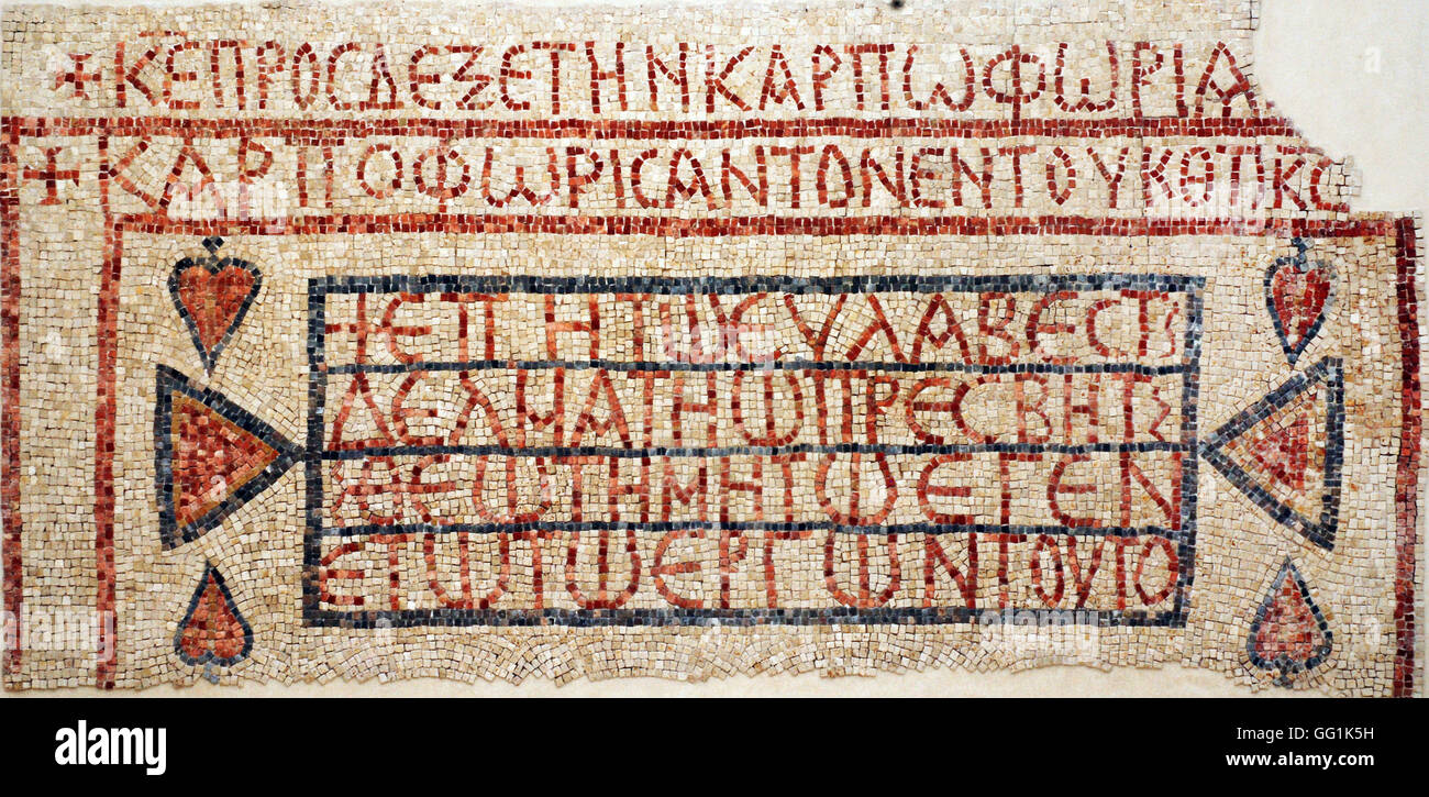 5897. Greek inscription from the mosaic floor of the Baptisterium of the Byzantine church in Shiloh. - Stock Image