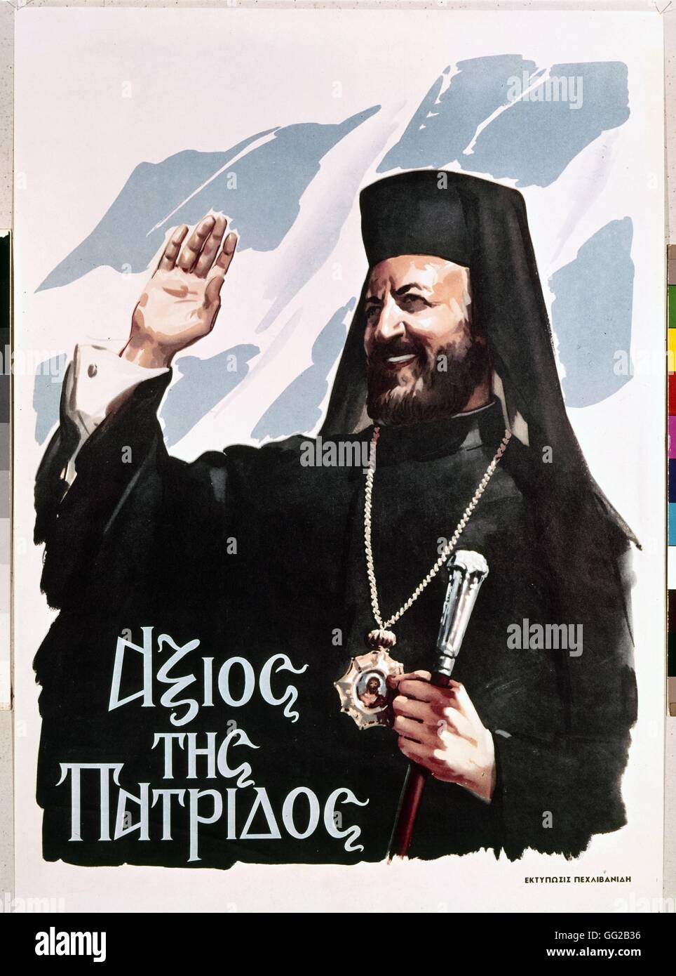 Archbishop Makarios, 'worthy of the fatherland'  20th century Cyprus Library of Athens - Stock Image