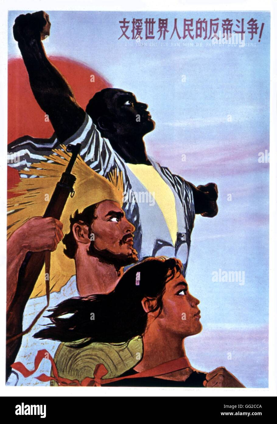 Propaganda poster, during the Chinese cultural revolution, for the anti-imperialist struggle 1967 China - Stock Image