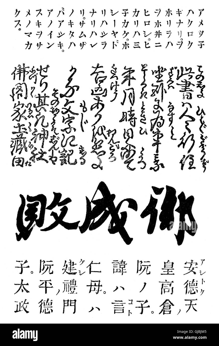 Old Japanese and Chinese characters - Stock Image