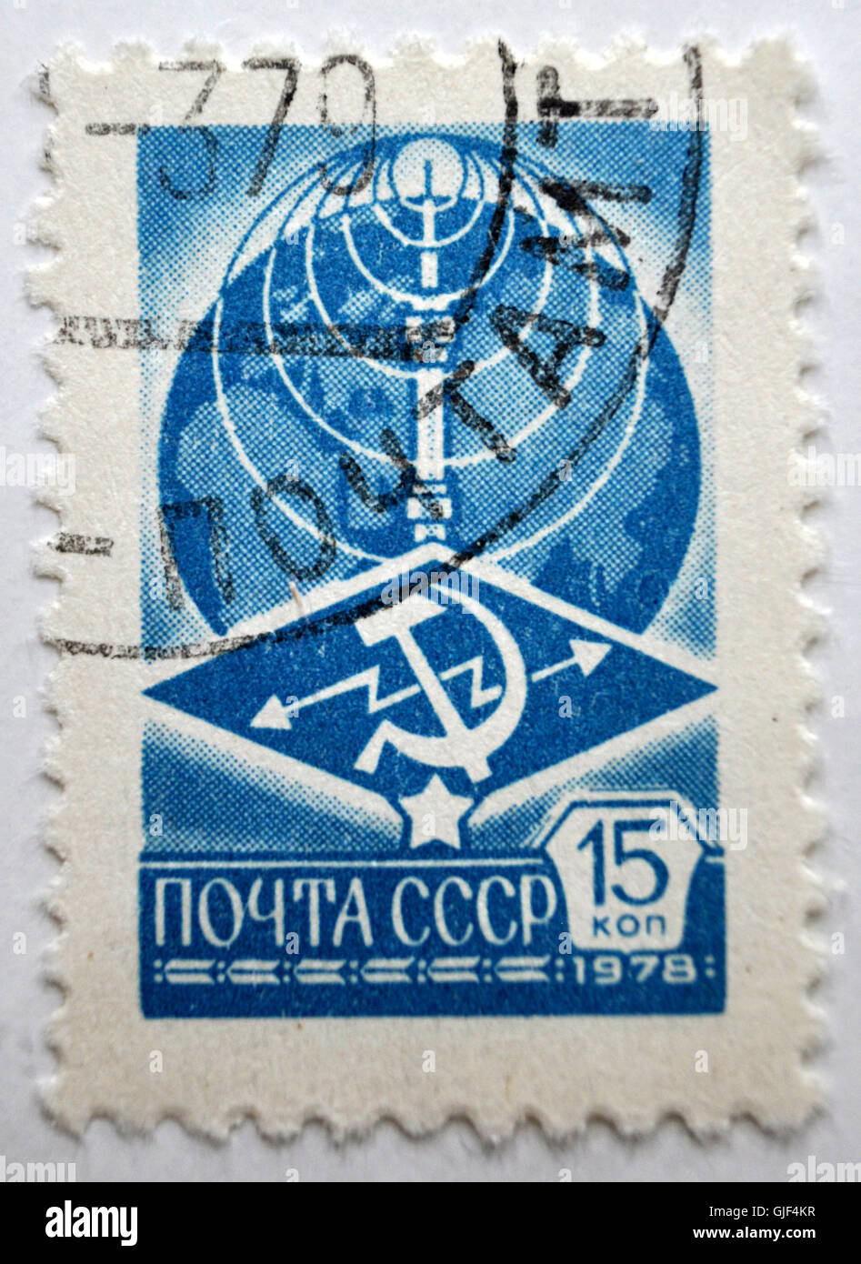 postage stamp, CCCP, USSR. 1978 - Stock Image