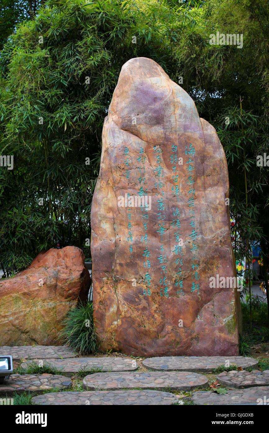 Poem on the stone at Huizhou west lake recreation park, Huizhou, Guangdong, China. - Stock Image