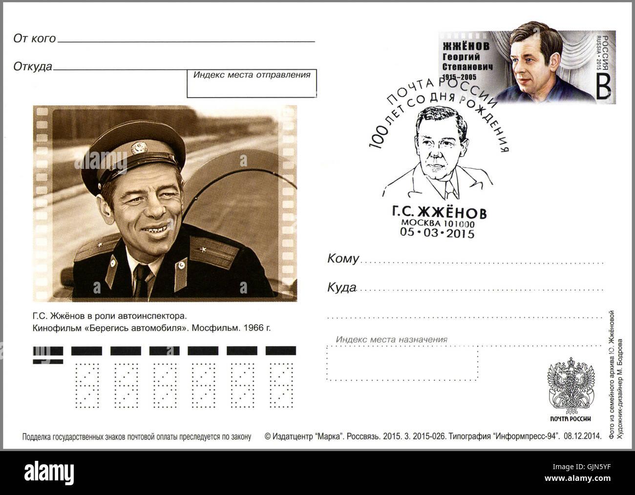 Georgy Zhzhonov Postal card Russia 2015 - Stock Image