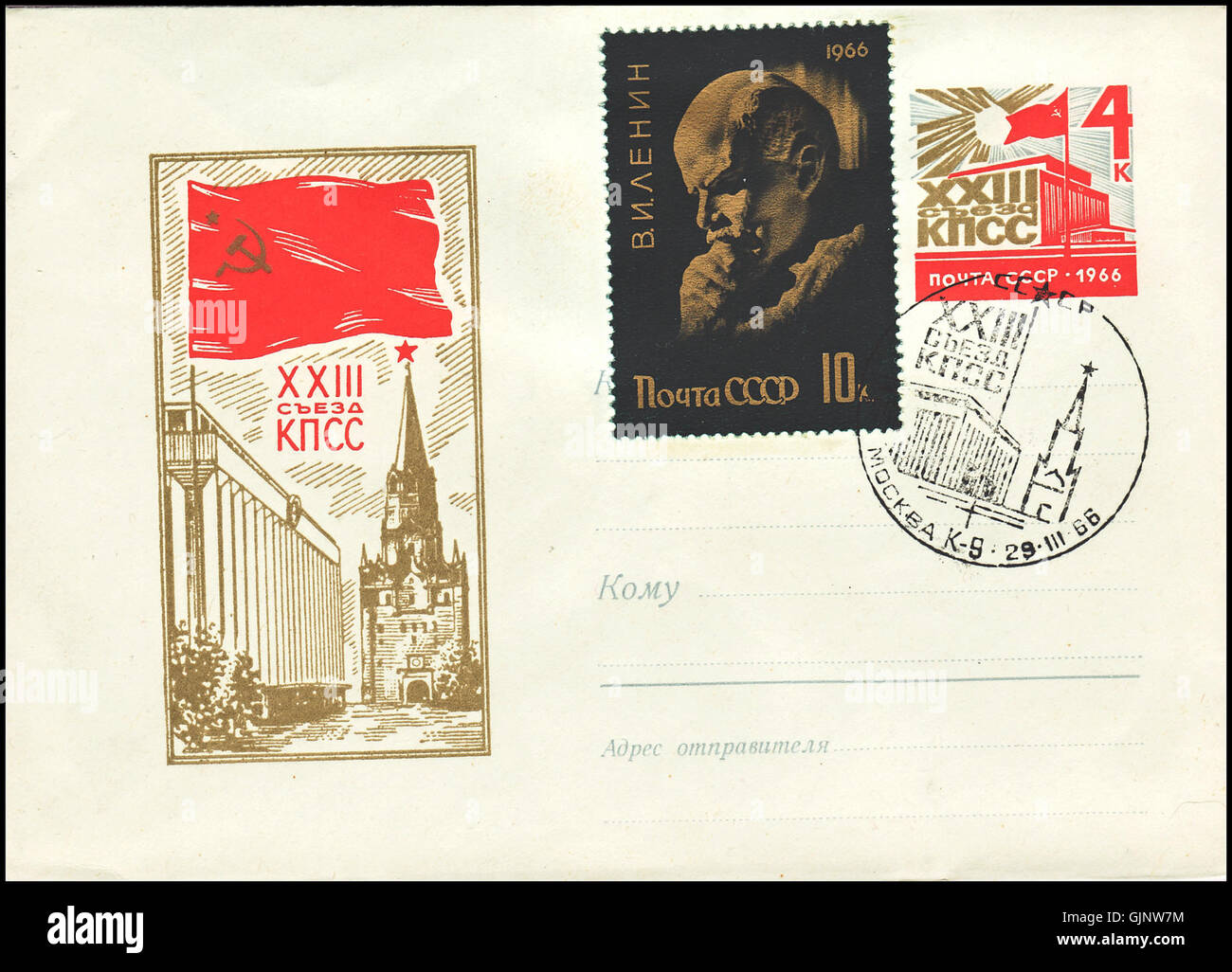 USSR EWCS E2849613 CPSU Congress sp.cancellation (2) - Stock Image