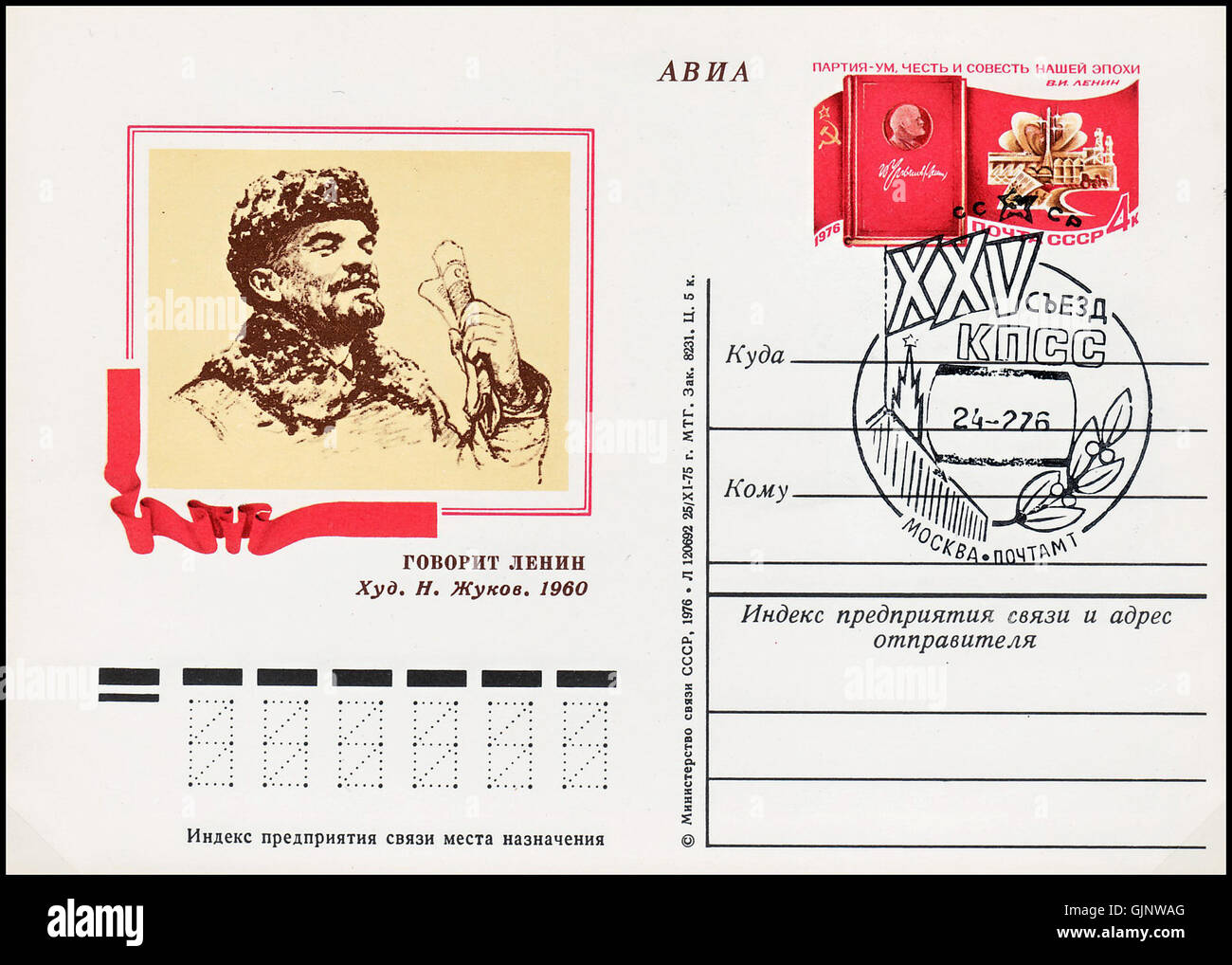 USSR PCWCS E2849634 Anniversary of Lenin   CPSU Congress sp.cancellation Moscow (1) - Stock Image