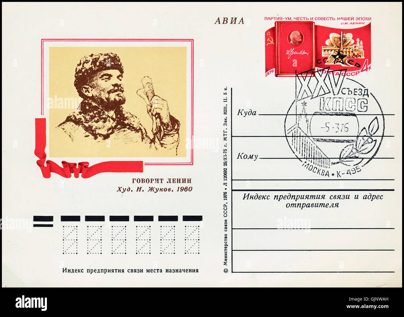 USSR PCWCS E2849634 Anniversary of Lenin   CPSU Congress sp.cancellation Moscow (2) - Stock Image