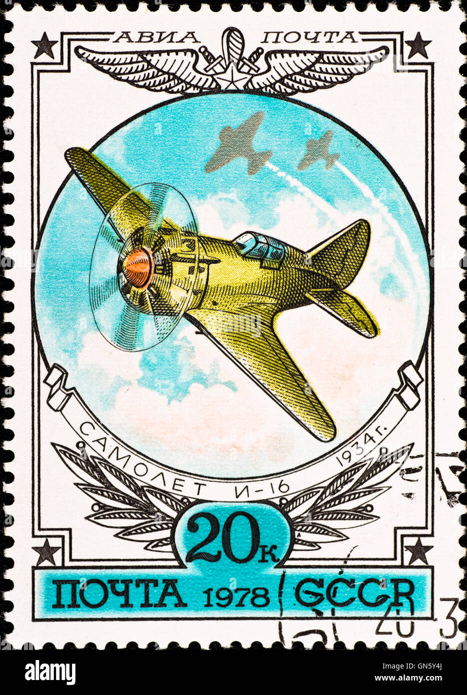 postage stamp shows vintage rare plane 'I-16' - Stock Image