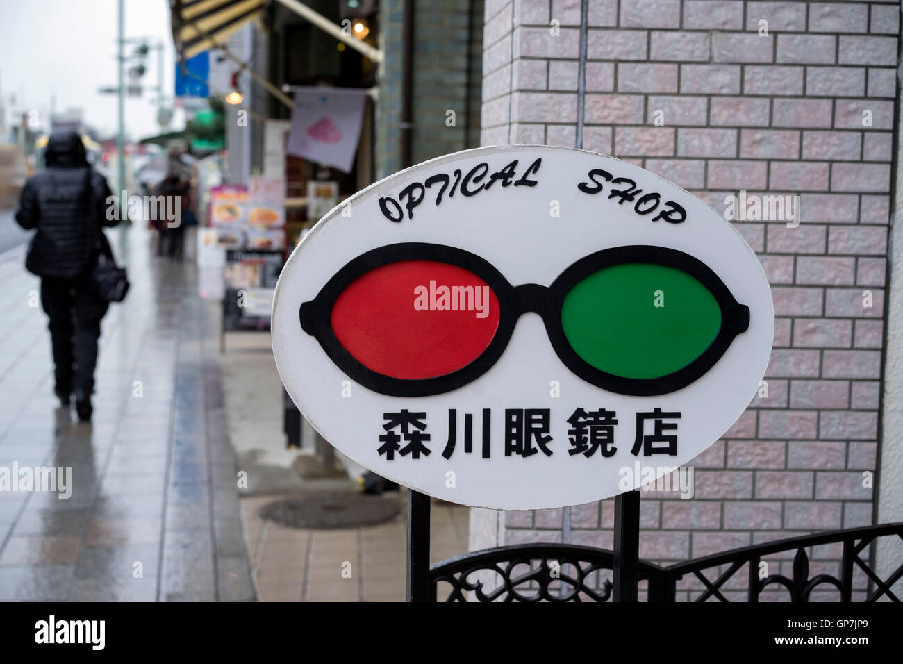 Signage of optical shop displaying on street, kamakura, japan - Stock Image