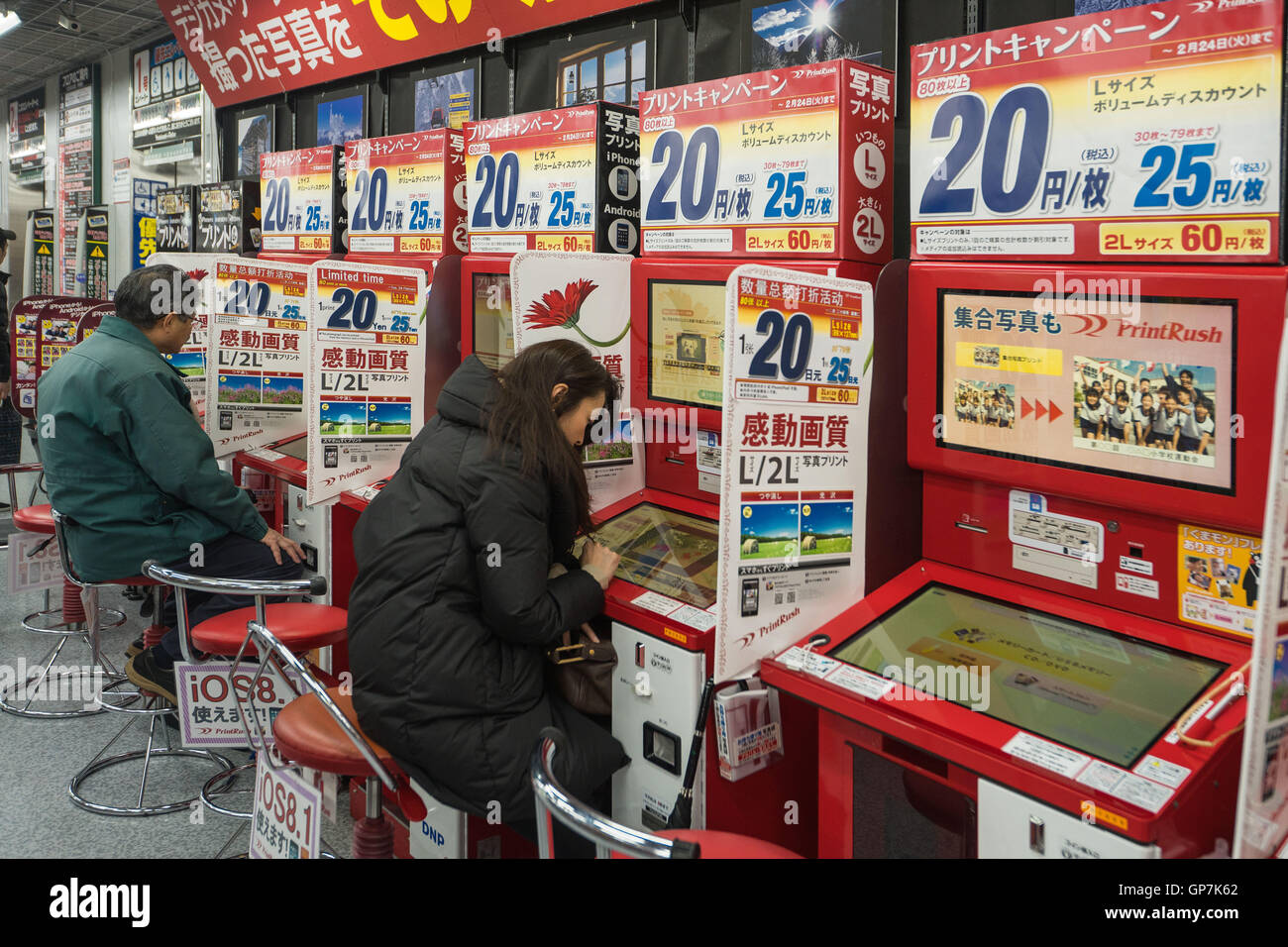 Automatic colour printing machines in mall, tokyo, japan - Stock Image