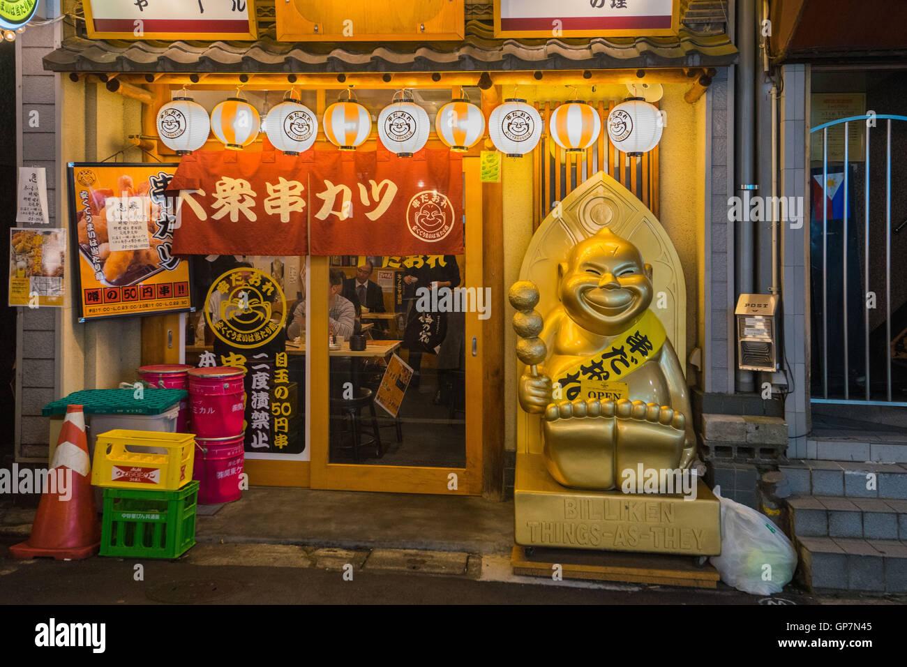 Japanese restaurant in lane of suburb, tokyo, japan - Stock Image
