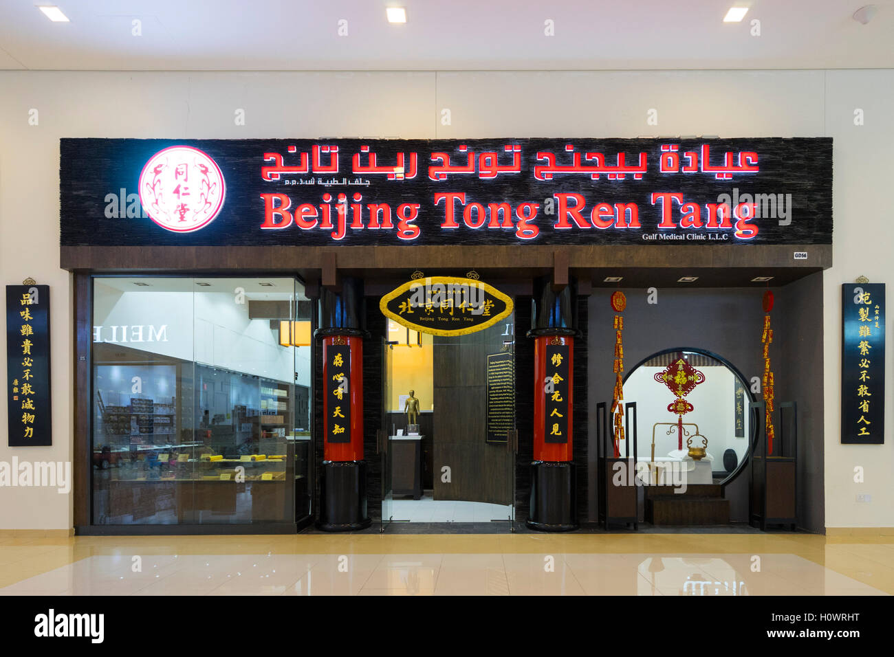 Beijing Tong Ren Tang Chinese traditional medicine shop at Dragon Mart 2 new Chinese shopping mall in Dubai , United - Stock Image
