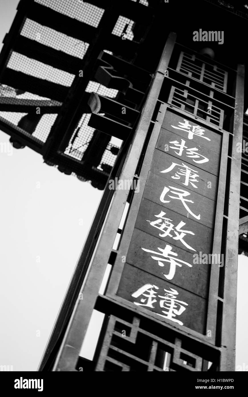 LONDON, UK - DECEMBER 13, 2014: part of the famous Chinatown gates in Soho, London, UK, photographed on December - Stock Image