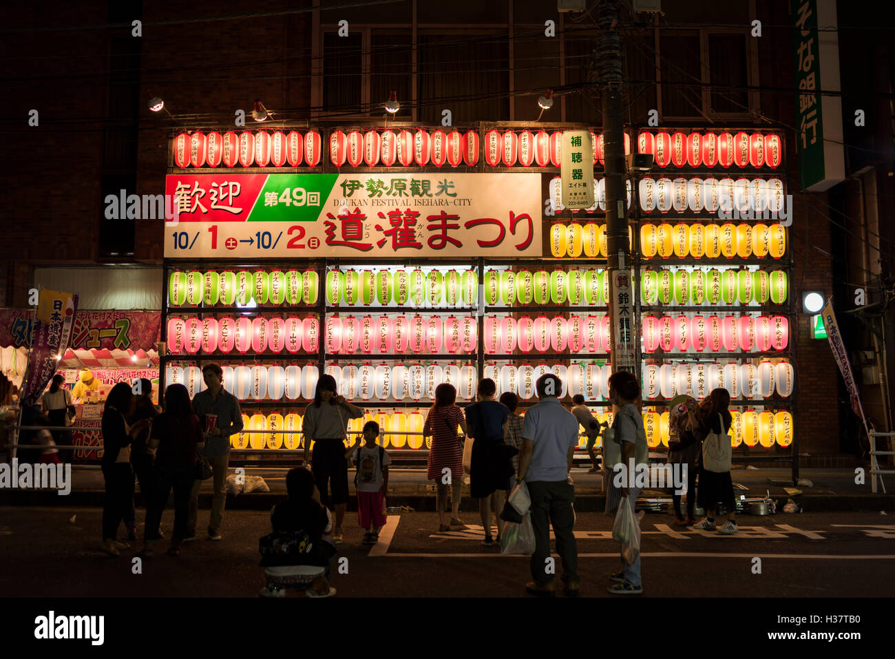 Dokan Matsuri Festival, Isehara, Kanagawa, Japan Stock Photo