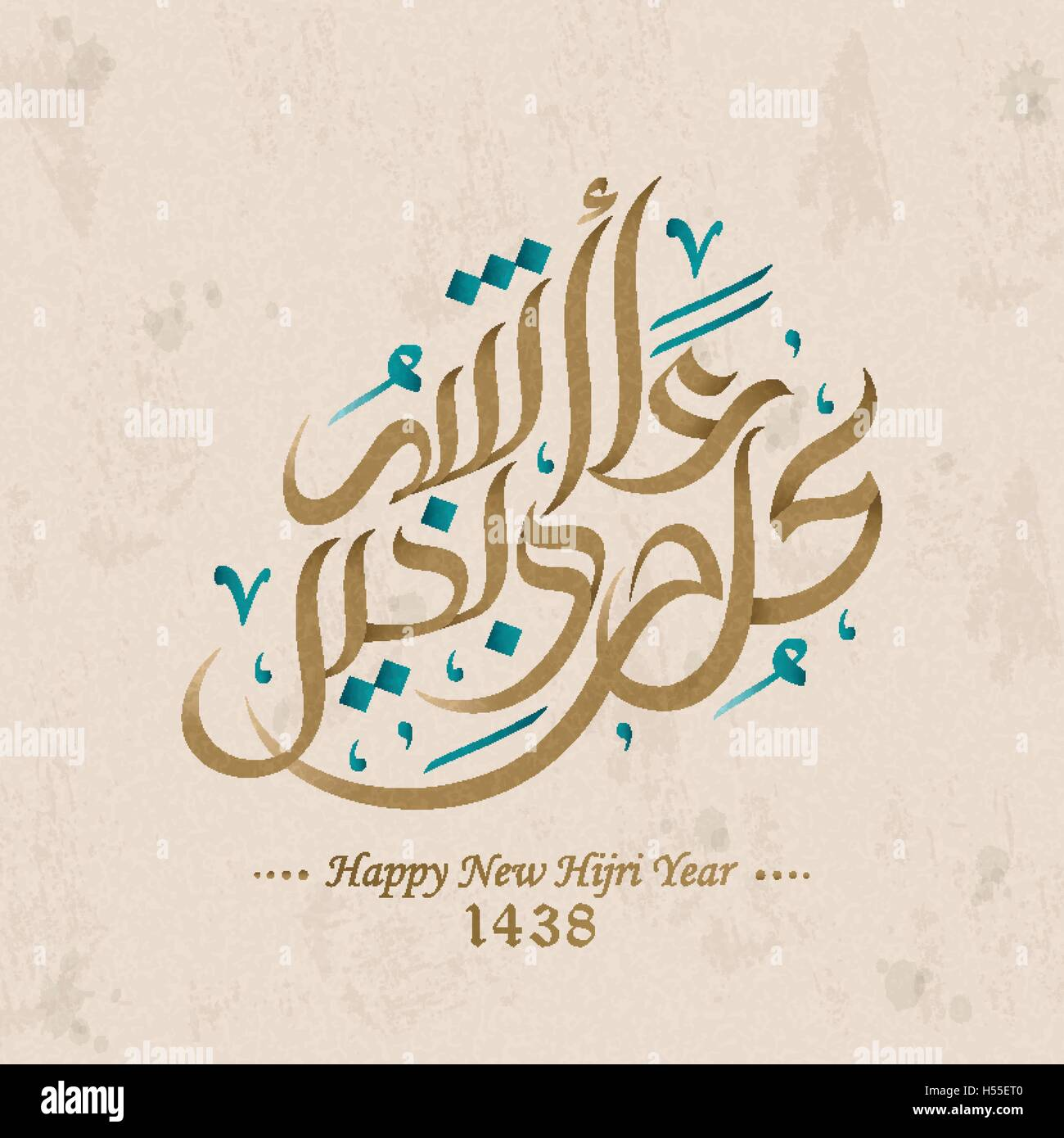 happy new hijri year calligraphy design with arabic style decoration